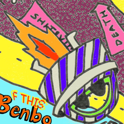 Benbo 'F This' (cover art)